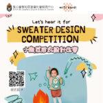 Kids Sweater Design Competition 小朋友毛衣設計比賽