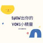 Show出你的Voki小精靈活動