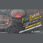 「下水道的臉」創意人孔蓋設計比賽徵選活動