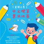「童語之專」中文硬筆書法比賽