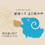 「繪繪小羊比賽」送您喝咖啡吃煎餅