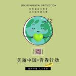 「美麗中國.青春行動」江蘇省青少年生態環保創益大賽