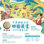 「華藝獎」中華傳統文化四格漫畫青少年繪畫比賽