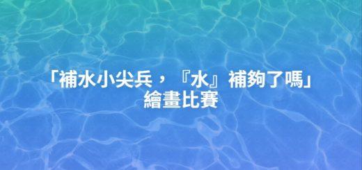 「補水小尖兵,『水』補夠了嗎」繪畫比賽