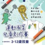 「運動繪圖」兒童創作賽