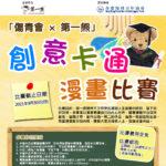 「香港傷殘青年協會x第一熊」創意卡通漫畫比賽