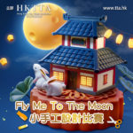 「Fly Me To The Moon」小手工設計比賽