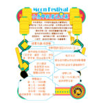 「Moon Festival」小鹿中秋著色比賽