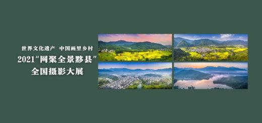 世界文化遺產.中國畫裡鄉村2021「網聚全景黟縣」全國攝影大展