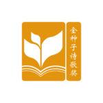 中國優秀詩人拉力賽暨金種子詩歌獎