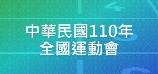 中華民國110年全國運動會