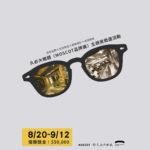 久必大眼鏡「MOSCOT品牌展」主視覺徵選活動