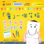 協康會「『童』一個笑臉」慈善月曆作品徵集比賽