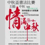 台北市家長會長協會「中秋」中秋盃書法比賽