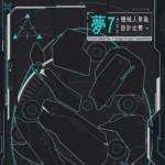 夢7機械人形象設計比賽 Dream Robot No. 7 Image Design Competition