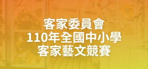 客家委員會110年全國中小學客家藝文競賽
