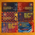 巴塞隆拿香港官方球迷會紀念證設計比賽
