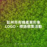 彭州市有機產業形象LOGO、標語徵集活動