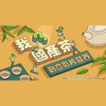我「?」國產茶創意影片競賽