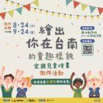 我在台南十周年「繪出你在台南的童趣樣貌」全國兒童繪畫徵件活動