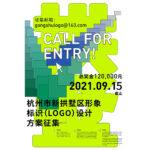新拱墅區形象標識(LOGO)設計競賽