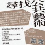 晨曦藝術教育系列:尋找公共藝術比賽