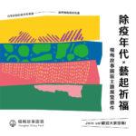 楊梅故事園區主題展覽「除疫年代.藝起祈福」徵件