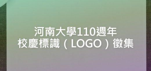 河南大學110週年校慶標識(LOGO)徵集