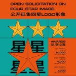 深圳市建設科技推廣中心四星LOGO形象設計競賽