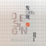 發現中國好設計 Discovery of Good Design