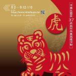 第三十七屆中華民國版印年畫徵選