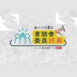第二屆臺中市政府青年事務諮詢委員會青諮委員遴選