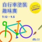 自行車塗裝趣味賽