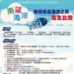 臺南市南區區公所「南望.海洋」探索南區海洋之美寫生比賽