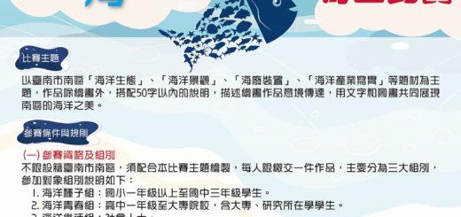臺南市 南區區公所「南望.海洋」探索南區海洋之美寫生比賽-活動簡章
