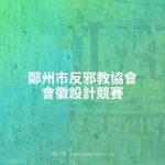 鄭州市反邪教協會會徽設計競賽