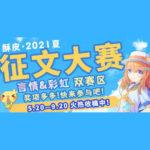 酥皮APP夏日徵文大賽