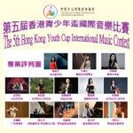 音樂智能之第五屆香港青少年盃國際音樂比賽