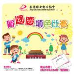 香港婦女動力協會賀國慶填色比賽