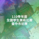 110學年度全國學生美術比賽。臺中市初賽