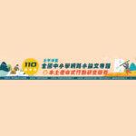 110學年度第一屆花蓮縣「太平洋盃」全國中小學網路小論文專題暨本土使命式行動研究競賽