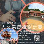 110年「活力Young秀水」人文采風攝影比賽