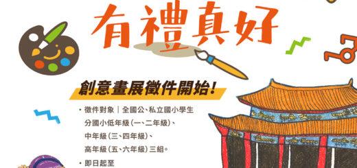 110年「由自己做起,有禮真好!」第二屆桃園市孔廟創意繪畫比賽
