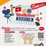 110年「e稅YouTuber」影音設計比賽