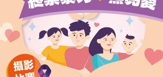 110年南投YMCA家庭暴力防治宣導「終紫暴力.照亮愛」攝影創意徵件比賽