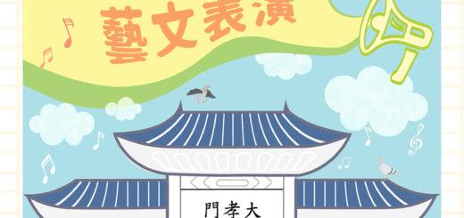 110年國立中正紀念堂。大孝門廣場藝文表演