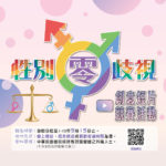 110年度性別零歧視創意短片競賽