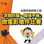 110年度臺南市政府勞工局「求職防騙」暨「性別工作平等」微電影徵件比賽