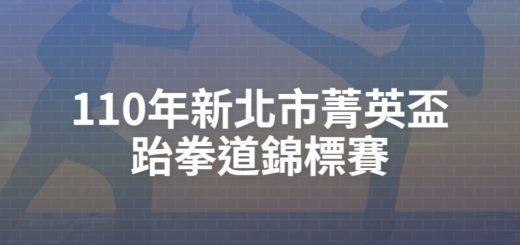 110年新北市菁英盃跆拳道錦標賽