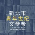 110年第三十二屆新北市「青年世紀」文學獎徵文比賽